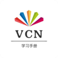 VCN学习手册手机版1.0.2专业版