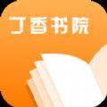 丁香书院app免费看小说v1.0最新版