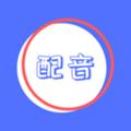 广告配音秀app破解版1.0.0专业版