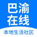 巴渝在线app本地生活社区3.0官网版