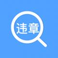 优查查车辆违章查询app1.0官方版