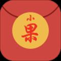 小果红包app1.0安卓版