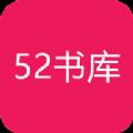 52���旃倬W版1.0.3安卓版