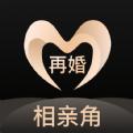 再婚相亲角app正规版1.0.0免费版