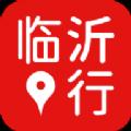临沂行城市服务平台1.0.0官网版