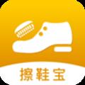 擦鞋宝app官网版2.3.0最新版