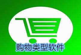 购物软件有哪些_购物软件哪个最便宜哪个最正品