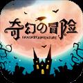 奇幻的冒险礼包码2.0.0内购版