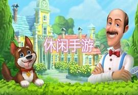 休闲手游推荐_2020休闲手游排行榜_耐玩的休闲手机游戏