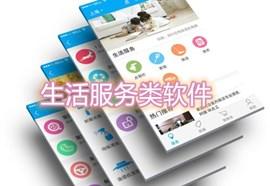 生活服务app有哪些_生活服务软件排名_生活服务平台