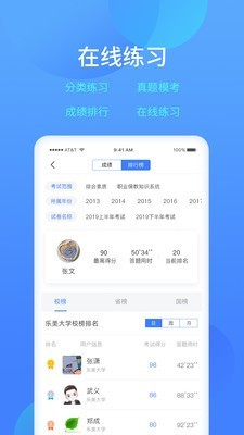 乐美学习云app最新版