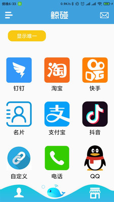 鲸碰app交友软件