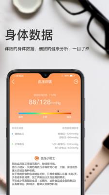 安睿健康app官网版