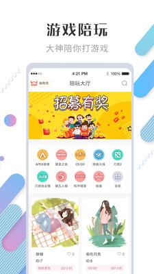 地精计划app代练陪玩平台