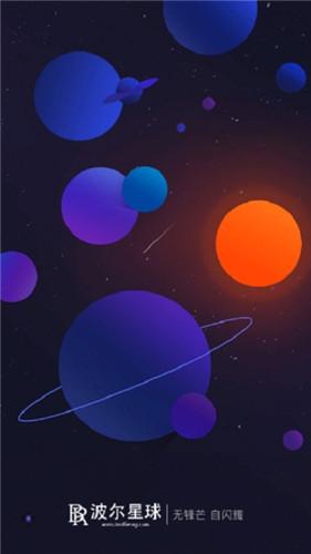 波尔世界app约会交友平台