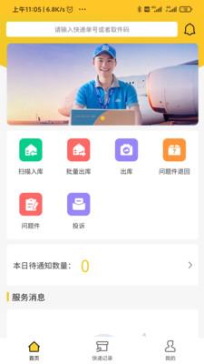 嗨村驿站端app