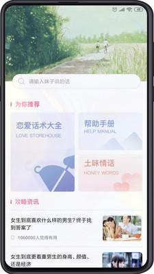 追爱秘籍app手机版