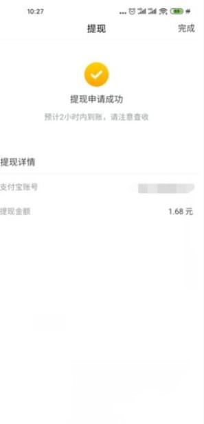 微博财经登录领红包