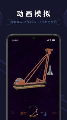 建造AR实景app手机版
