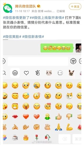 微信新表情包安卓版