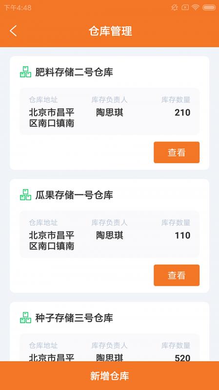 扬波辅农场app官方版