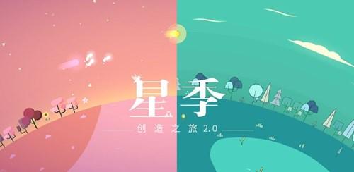 星季粉色彗星安卓版