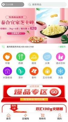 鑫淘客app官方�物平�_