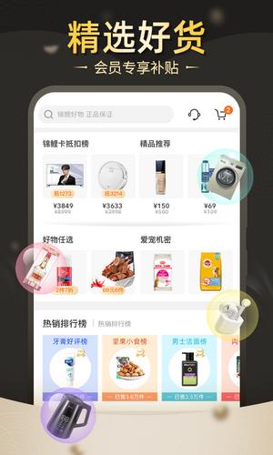 锦鲤好物官方购物平台app