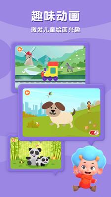 儿童绘画聪明成长app安卓版