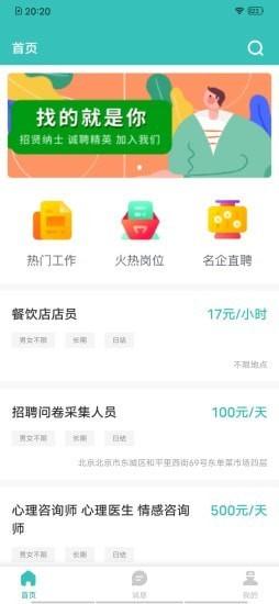 易邦招聘app官方招聘平台