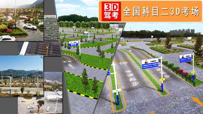 驾考3D考场练车app