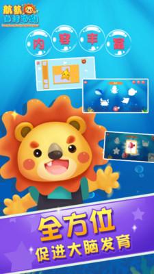 儿童早教海洋动物app