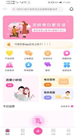 巧语恋爱app免费版
