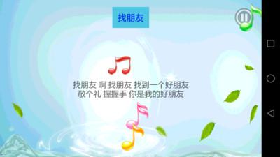 儿童教育乐园app官网版