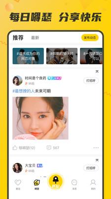 M速配app