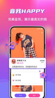 Happy语音包app免费版