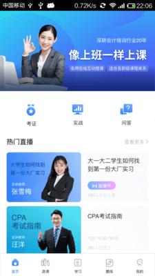 仁和会计网校app