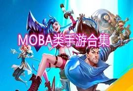 MOBA类手游排行榜_MOBA类手游有哪些_MOBA类手游合集