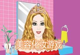 美容化妆游戏