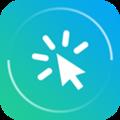 自动点击连点app手机版1.0实用版