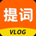 提词器vlog助手免费版1.0.0安卓版