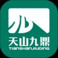 九鼎溯源app农产品服务平台0.0.87最新版