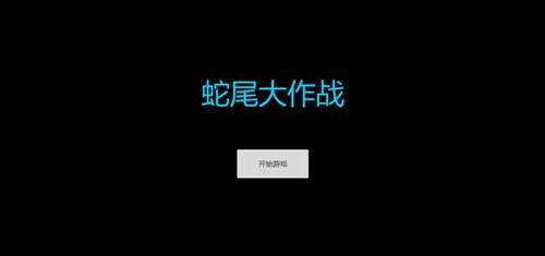 蛇尾大作战游戏官网版