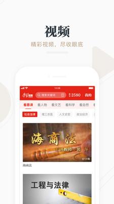 中山学习平台APP官网版