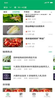 心农服app