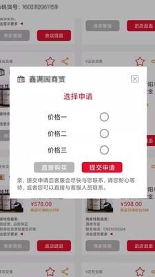 傲商商城app购物平台