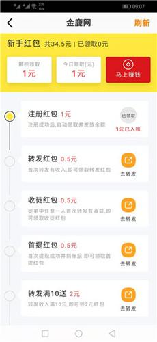 金鹿网app转发文章赚钱