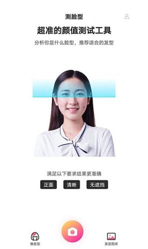魔镜测脸型app