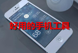 好用的手机工具_手机工具推荐_手机工具介绍