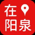在阳泉app1.0.0官方版